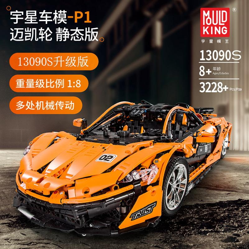 MOULD KING 13090 MOC-16915 McLaren P1 hypercar 1:8 with 3228 Pieces