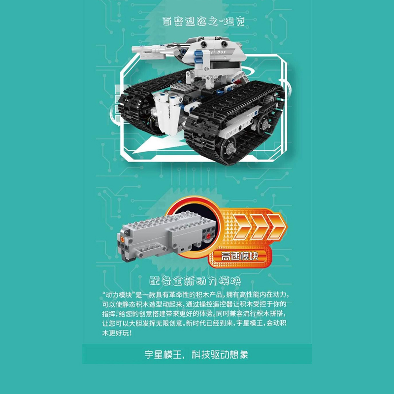 MOULDKING 15046 Power Brick: Transbot with 606 pieces