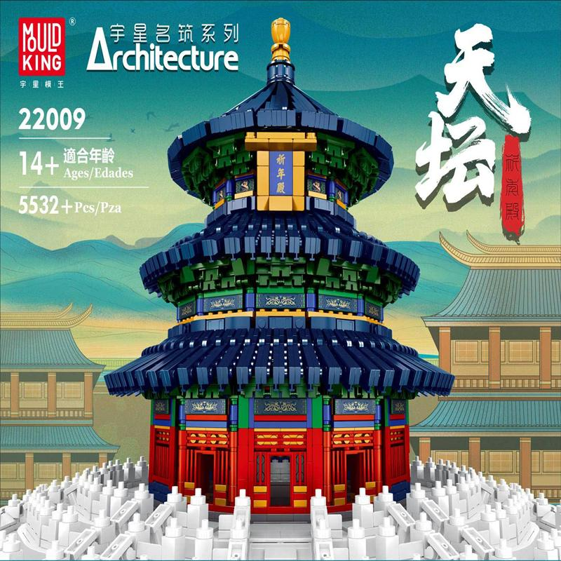 MOULD KING 22009 Famous building: Beijing Temple of Heaven Praying Hall with 5532 Pieces